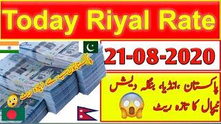 Saudi riyal rate in Pakistan India Bangladesh Nepal, Saudi riyal rate today, 21 August 2020,