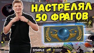 S1MPLE АПНУЛ ГЛОБАЛА НАСТРЕЛЯВ 50 ФРАГОВ В ММ