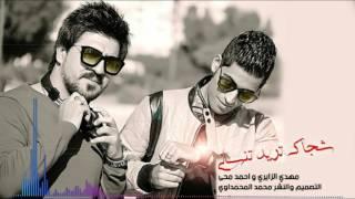 تحميل اغاني اغنية عراقية وايرانية - شجاك تريد تنساني - مهدي الزايري واحمد ماها ( أغاني حصريا 2020 ) MP3