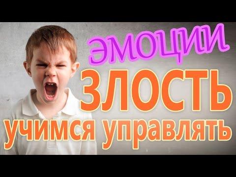 ЗЛОСТЬ. Причины злости. Как избавиться от Злости. Эмоции в отношениях