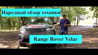 Land Rover Range Rover Velar тест драйв НАРОДНЫЙ ОБЗОР от Александра Коваленко 2- часть