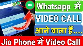 Jio Phone में Whatsapp से Video Call कैसे हैं  | Whatsapp video call in jio phone | Real or Fake |