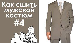 Как сшить мужской костюм #4. Пиджак. Разметка деталей для сметки: подгибка, вытачки, карманы.