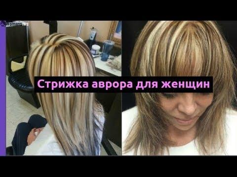 Женская стрижка аврора