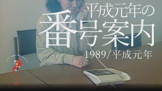 平成元年の番号案内【なつかしが】