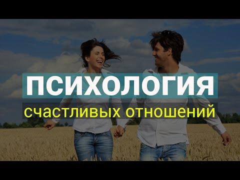Психология Отношений. Семьи. Мужчина и Женщина. Алекс Олимской.