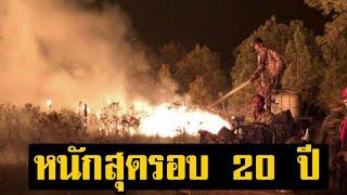 อัพเดทล่าสุด ไฟไหม้ภูกระดึง 20 ชั่วโมง วอด 3400 ไร่ หนักสุดรอบ 20 ปี
