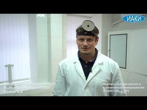 Оториноларингология