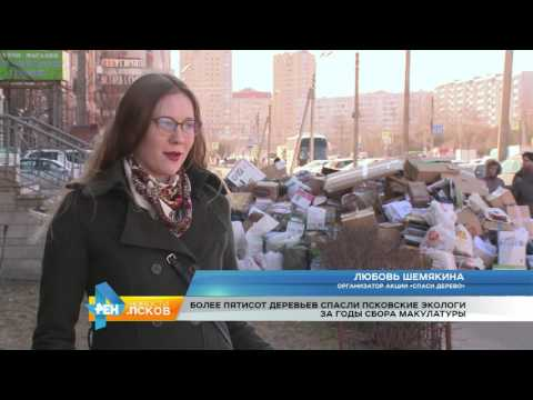 Новости Псков 28.03.2017 # Акция «Спаси дерево»