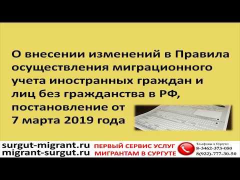 Правила миграционного учета иностранных граждан в РФ, изменения от 07.03.2019