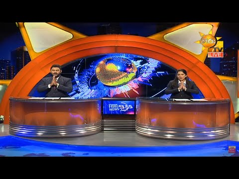 Hiru News 11.55 PM | 2020-09-15