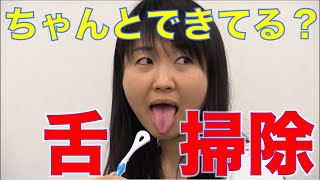 自分で行う舌クリーニングのコツ