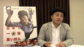 白石和彌監督『日本で一番悪い奴ら』INTERVIEW
