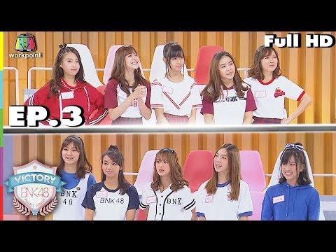 Victory BNK48   EP.3   17 ก.ค. 61 Full HD