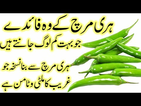 Hari mirch ke fayde hari | Benefits of eating green chilli