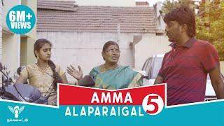 Amma Alaparaigal - 5 | Nakkalites