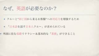 【CA合格Lesson】CAに本当に求められる英語力と伸ばし方