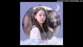 HYOLYN (효린) - Just stay (Instrumental)