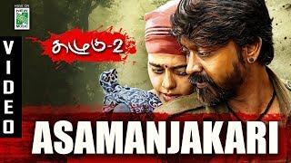 Kazhugu 2 - Asamanjakari ( Video Song ) | Yuvan Shankar Raja | Krishna | Bindu Madhavi