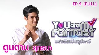 You Are My Fantasy แฟนฉันเป็นซุปตาร์ Season 2 EP.9 | ตูมตาม ยุทธนา เปื้องกลาง [FULL]