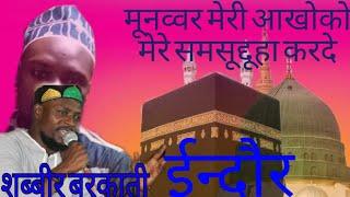 Munawwar Meri Ankhon Ko Mere Shamsudduha Karde Naat Sharif Indore..... Shabbir Barkate