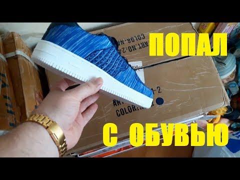 Обувной Бизнес - Я Попал