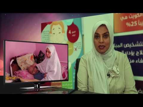 سرطان الدم لدى الأطفال وطرق الوقاية منه - د. مها بورسلي