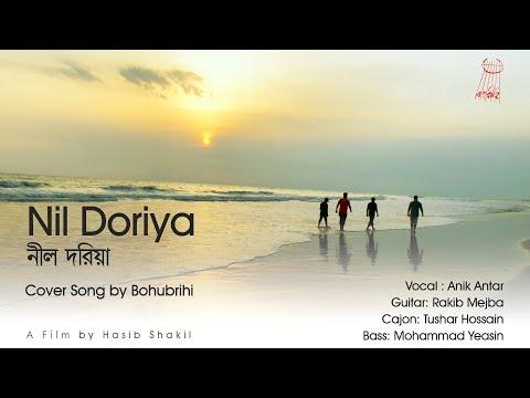Nil Doriya (নীল দরিয়া) | Bohubrihi (বহুব্রীহি) the Band | Cover song