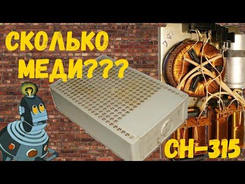 Сколько меди в стабилизаторе УКРАИНА-2