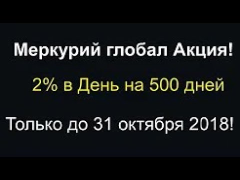 #Акция от Меркурий Глобал! Вклады под  2% в день на 500 дней!