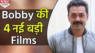 Bobby Deol ला रहे हैं 4 नई बड़ी Films, Ajay- Akshay को लगेगा जोर का झटका