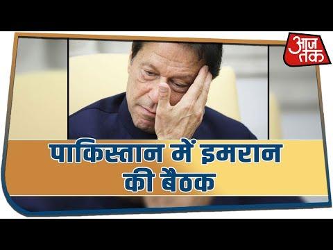 भारत के करारा जवाब के बाद अब पाकिस्तान में इमरान की बैठक