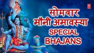 सोमवार मौनी अमावस्या Special शिवजी गंगा जी के भजन Morning Shiv Ganga Bhajans, Maghi Somvati Amavasya