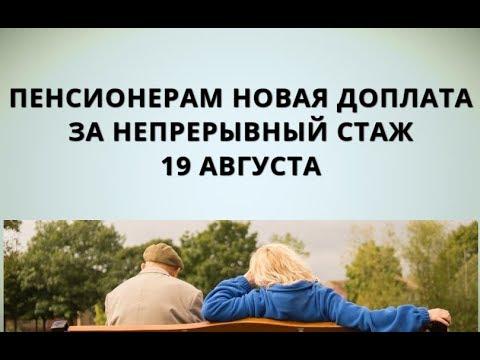 Пенсионерам новая доплата за непрерывный стаж 19 августа