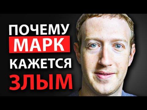, title : 'Почему Марк Цукерберг Кажется Злым'