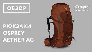 Osprey Aether AG 85 / Neptune Blue - відео 1