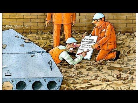 Охрана труда (пародия) - Вите нужна каска - инструктаж по технике безопасности видео