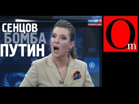 Реакция &кваот;сливных бачков&кваот; на речь Сенцова
