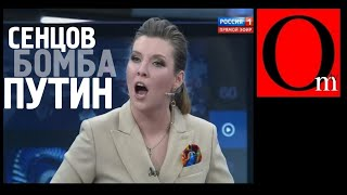 """Реакция """"сливных бачков"""" на речь Сенцова"""
