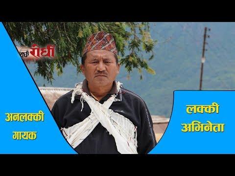 गायक बाट अभिनेता सम्मको यात्रा - Tikaram Ghale