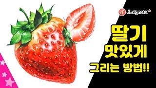 기초디자인 자연물 딸기 수채화 그림 맛있게 채색하는 방법