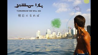 """""""Tomorrow We Will See"""" Documentary on Lebanese artists"""