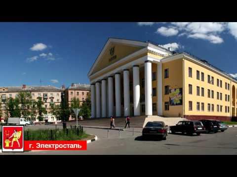 Достопримечательности Города Электросталь (Затишье) Московская область
