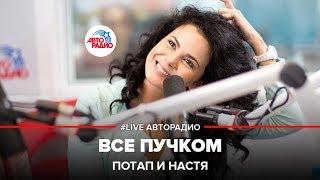 Потап и Настя - Все пучком (#LIVE Авторадио)