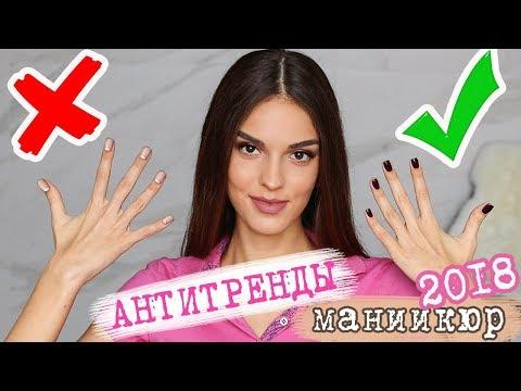 ВЫШЛО ИЗ МОДЫ АНТИТРЕНДЫ МАНИКЮРА | ЧЕМ ЗАМЕНИТЬ 2018