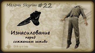 Мелочи Skyrim #22. Изнасилование перед сожжением заживо.