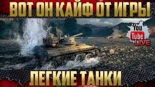 Стрим WoT - Игра на Легких танках