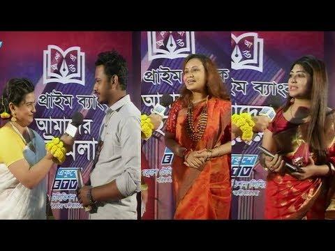 Amader Boi Mela || আমাদের বই মেলা || 14 February 2020 || Ekushey ETV
