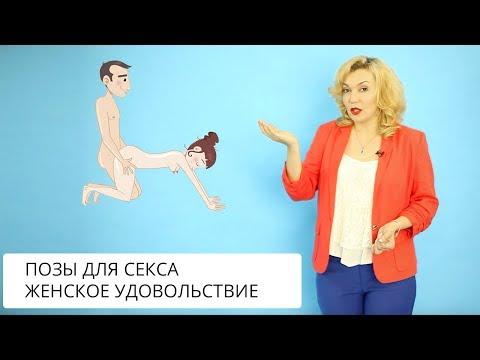 🍓 3 позы для женского удовольствия! Татьяна Славина
