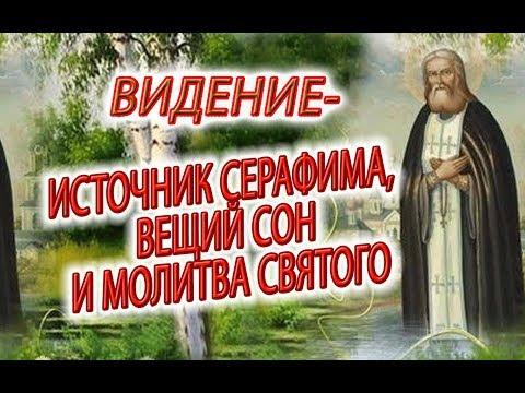 Источник Серафима, вещий сон и молитва Святого! Батюшка Серафим благословляет на святом источнике!